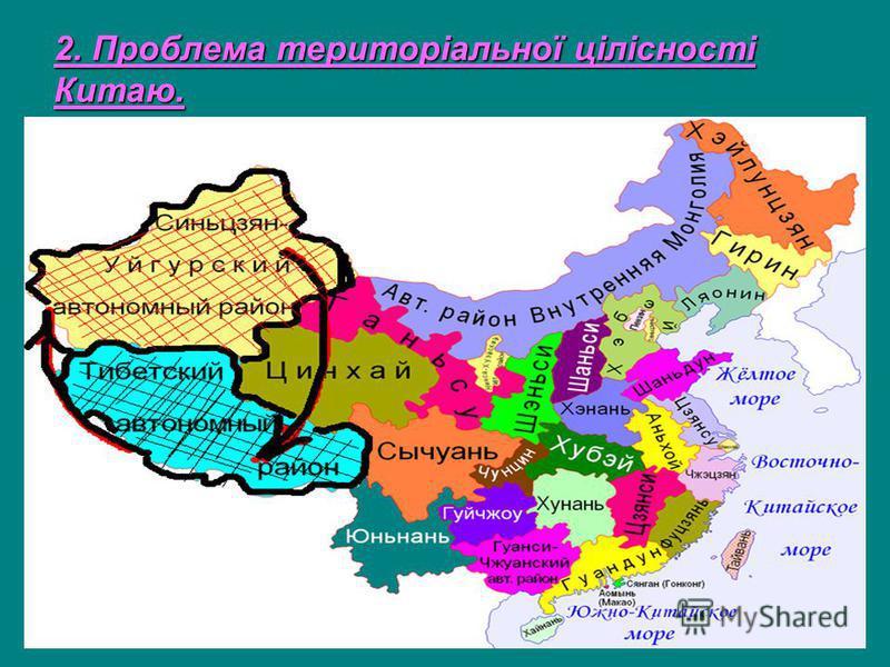 2. Проблема територіальної цілісності Китаю.