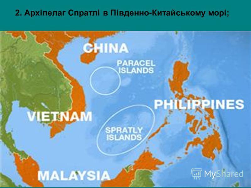 2. Архіпелаг Спратлі в Південно-Китайському морі;