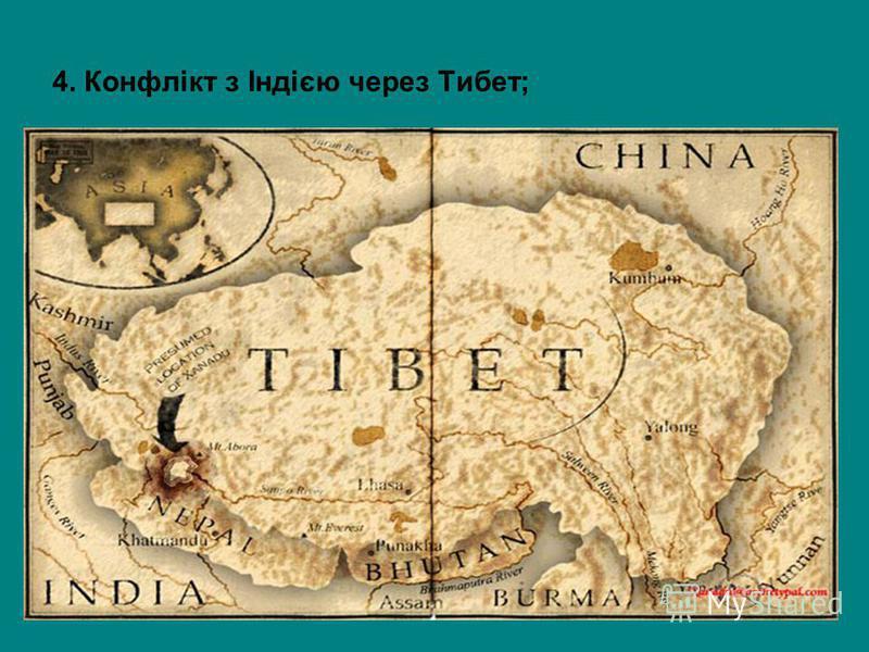 4. Конфлікт з Індією через Тибет;