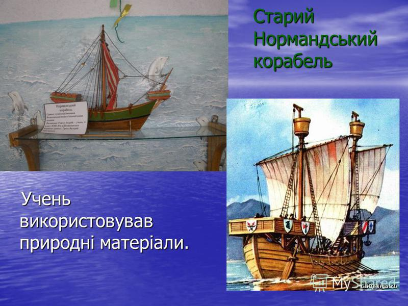 Старий Нормандський корабель Учень використовував природні матеріали. Учень використовував природні матеріали.