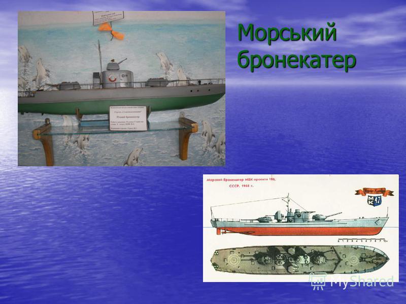 Морський бронекатер