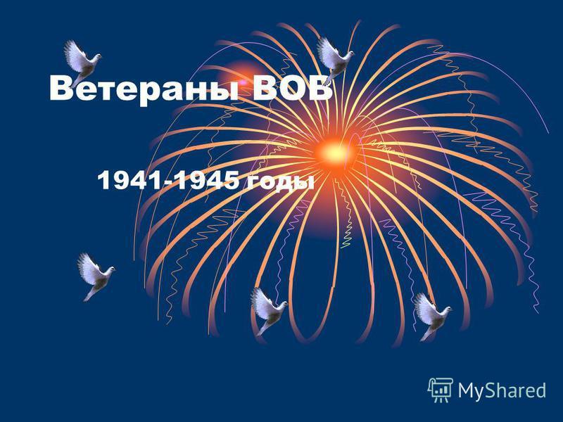 Ветераны ВОВ 1941-1945 годы