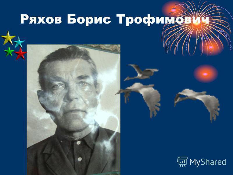Ряхов Борис Трофимович