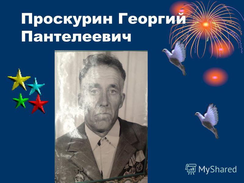 Проскурин Георгий Пантелеевич