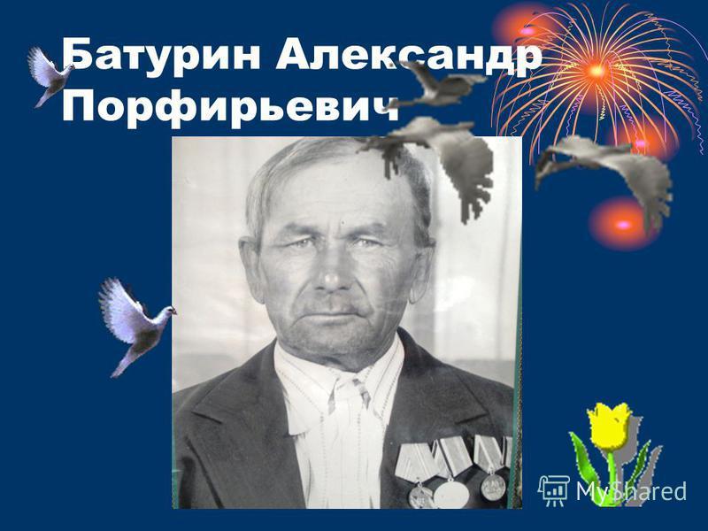 Батурин Александр Порфирьевич
