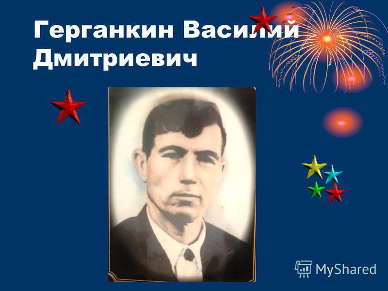 Герганкин Василий Дмитриевич