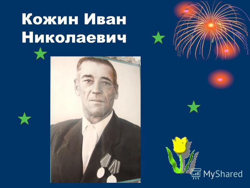 Кожин Иван Николаевич