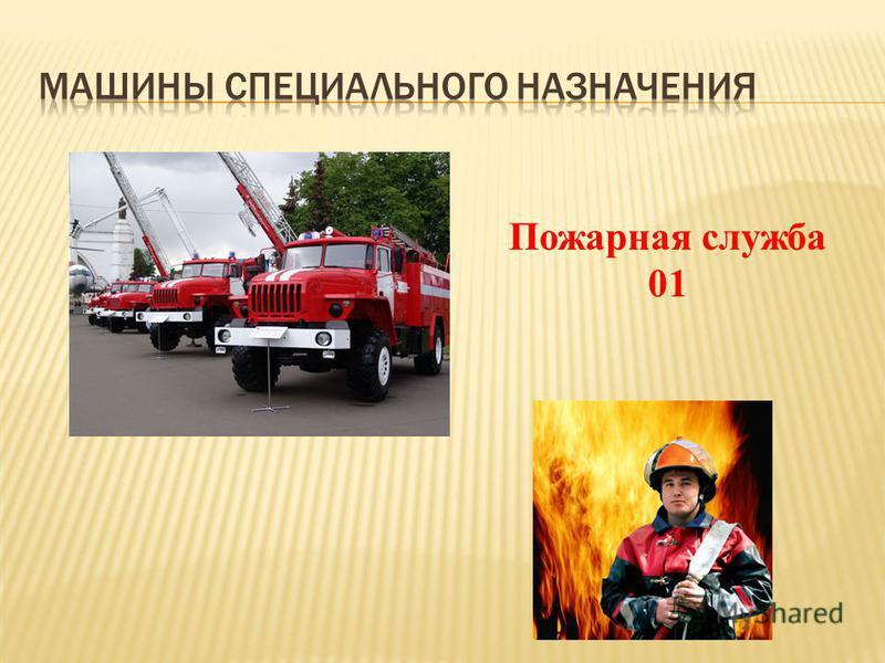 Нам на помощь спешат всегда Пожарная служба Полиция Служба Скорой помощи МЧС