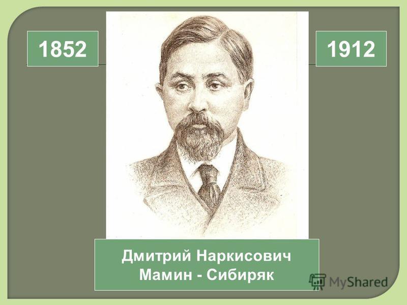 Дмитрий Наркисович Мамин - Сибиряк 18521912
