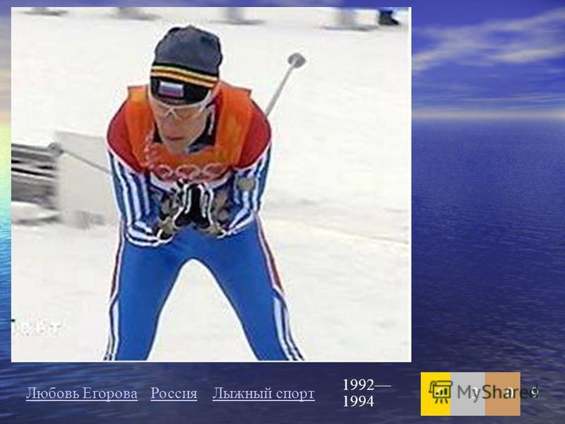 Любовь Егорова РоссияЛыжный спорт 1992 1994 6309