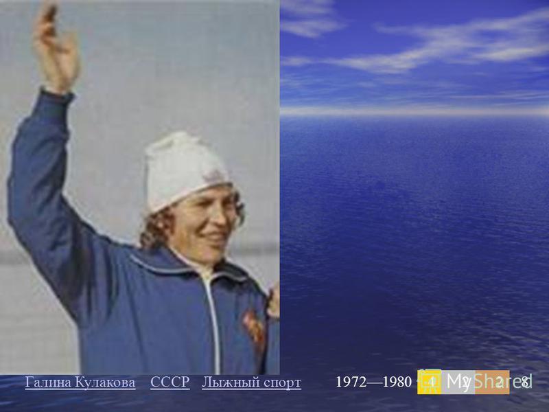 Галина Кулакова СССРЛыжный спорт 197219804228