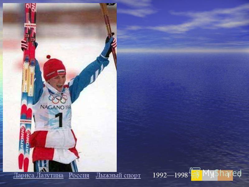 Лариса Лазутина РоссияЛыжный спорт 199219985117