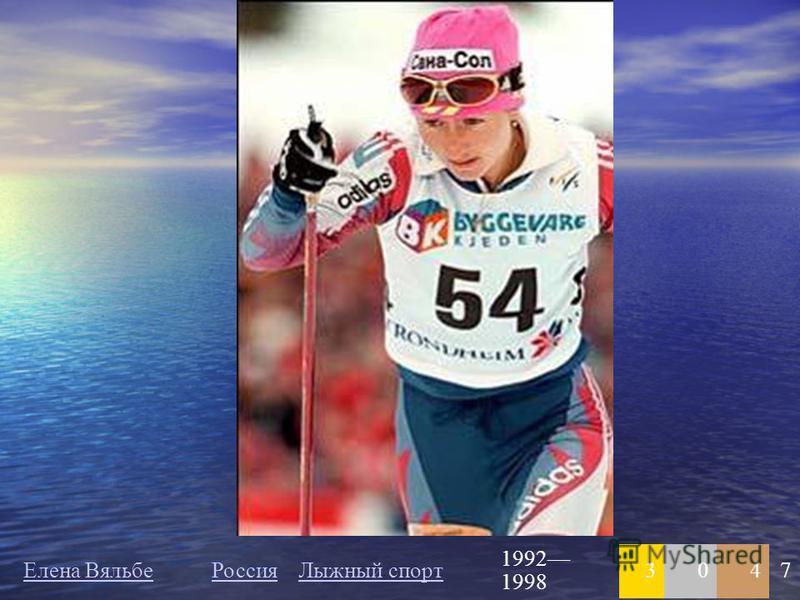 Елена Вяльбе РоссияЛыжный спорт 1992 1998 3047