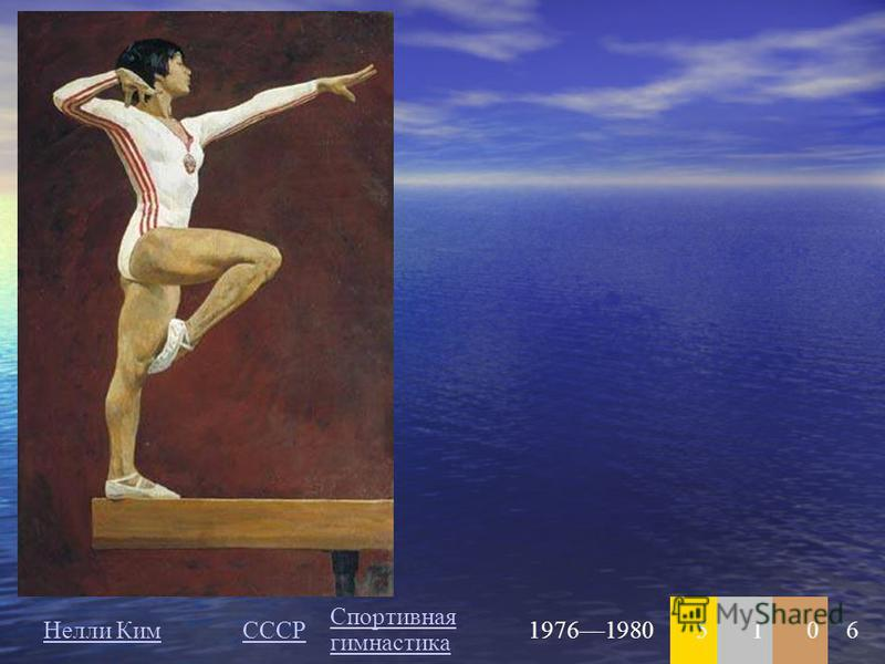 Нелли КимСССР Спортивная гимнастика 197619805106