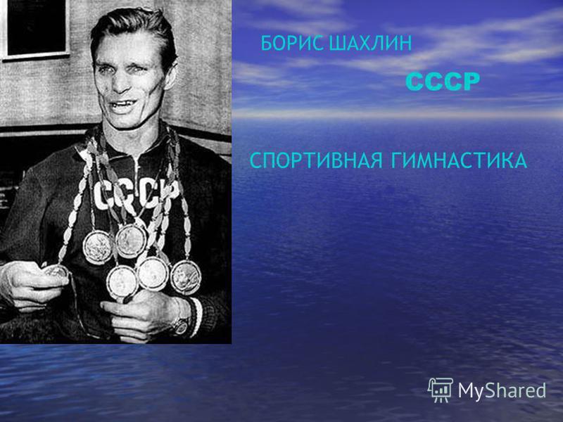 БОРИС ШАХЛИН СССР СПОРТИВНАЯ ГИМНАСТИКА