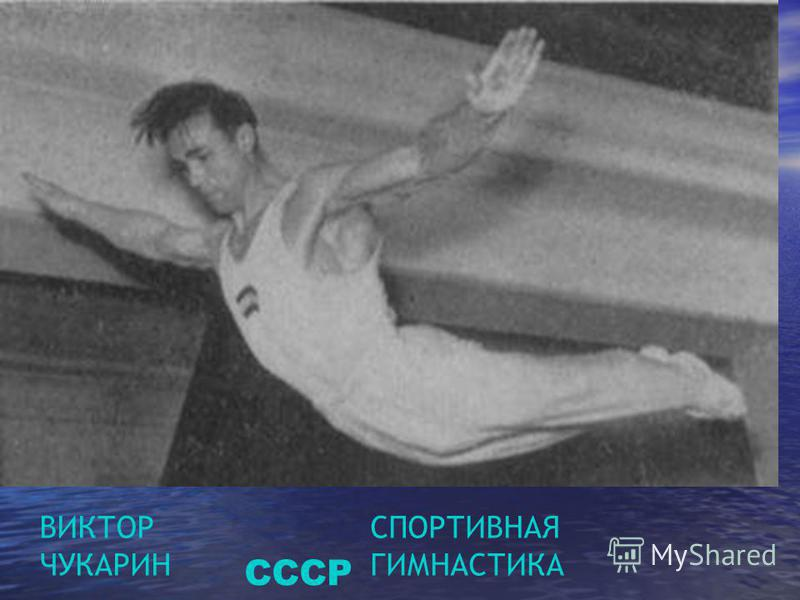 ВИКТОР ЧУКАРИН СССР СПОРТИВНАЯ ГИМНАСТИКА
