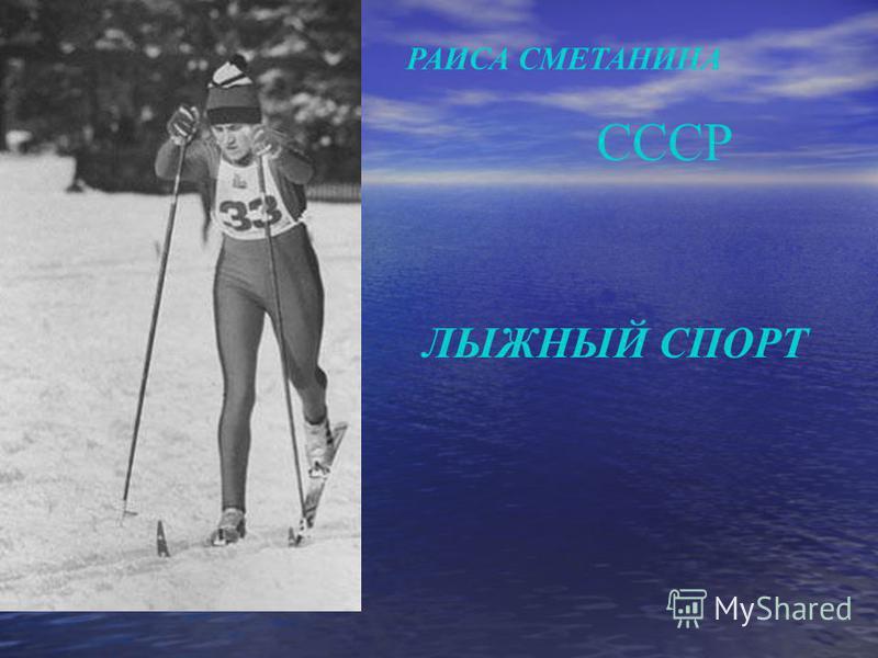 РАИСА СМЕТАНИНА СССР ЛЫЖНЫЙ СПОРТ