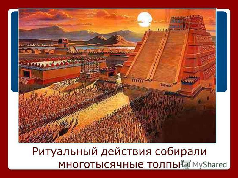Ритуальный действия собирали многотысячные толпы