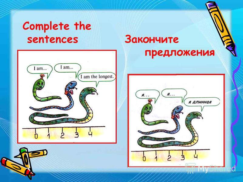 Complete the sentences Закончите предложения Complete the sentences Закончите предложения