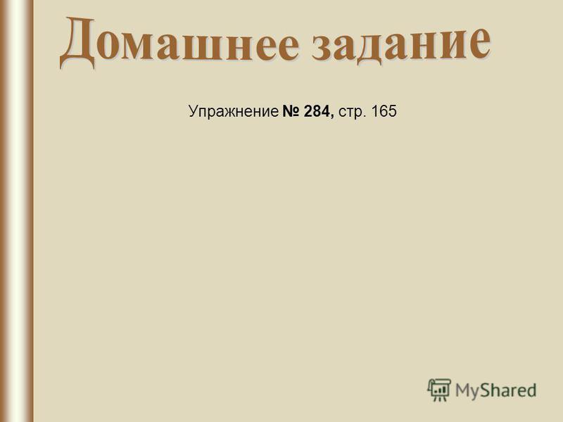 Упражмнение 284, стр. 165