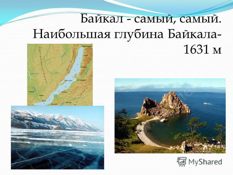 Байкал - самый, самый. Наибольшая глубина Байкала- 1631 м