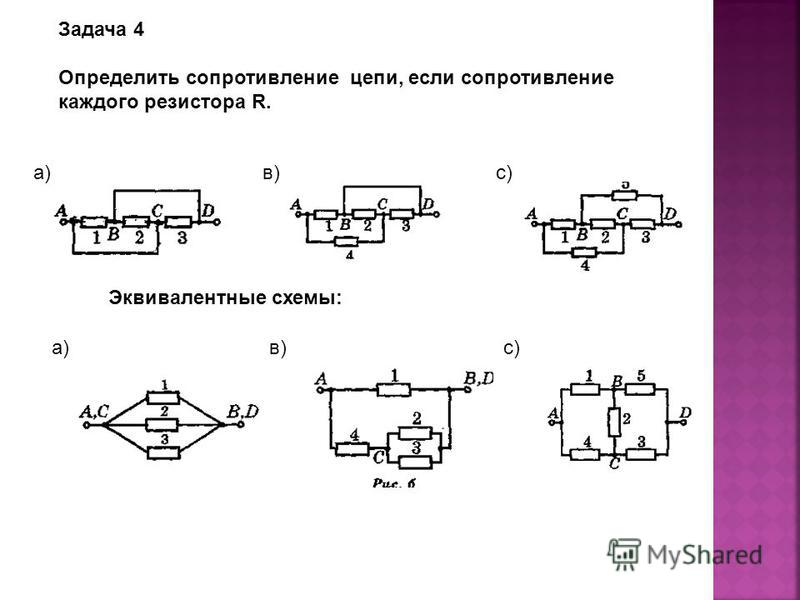 Задача 4 Определить сопротивление цепи, если сопротивление каждого резистора R. Эквивалентные схемы: a) в) с) а) в) с)