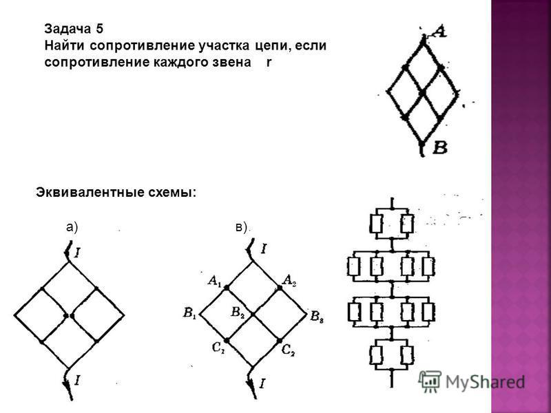 Задача 5 Найти сопротивление участка цепи, если сопротивление каждого звена r Эквивалентные схемы: а) в)