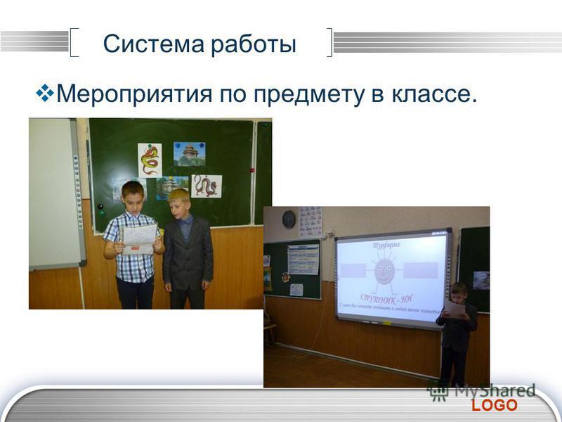 LOGO Система работы Мероприятия по предмету в классе.
