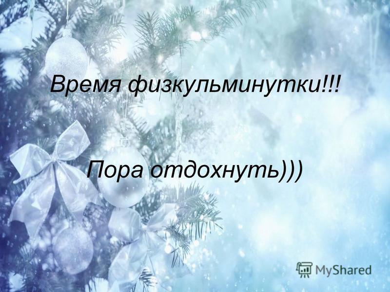 Время физкультминутки!!! Пора отдохнуть)))