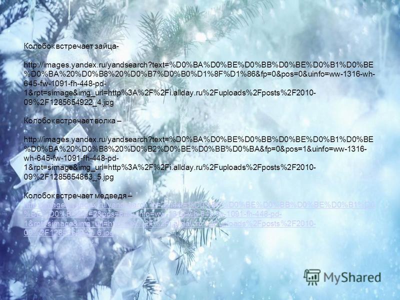 Колабок встречает зайца- http://images.yandex.ru/yandsearch?text=%D0%BA%D0%BE%D0%BB%D0%BE%D0%B1%D0%BE %D0%BA%20%D0%B8%20%D0%B7%D0%B0%D1%8F%D1%86&fp=0&pos=0&uinfo=ww-1316-wh- 645-fw-1091-fh-448-pd- 1&rpt=simage&img_url=http%3A%2F%2Fi.allday.ru%2Fuploa