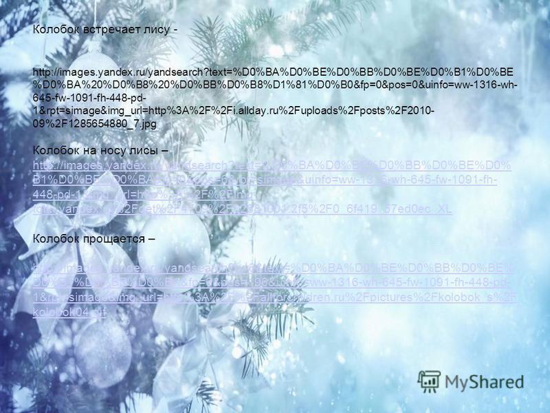 Колабок встречает лису - http://images.yandex.ru/yandsearch?text=%D0%BA%D0%BE%D0%BB%D0%BE%D0%B1%D0%BE %D0%BA%20%D0%B8%20%D0%BB%D0%B8%D1%81%D0%B0&fp=0&pos=0&uinfo=ww-1316-wh- 645-fw-1091-fh-448-pd- 1&rpt=simage&img_url=http%3A%2F%2Fi.allday.ru%2Fuploa