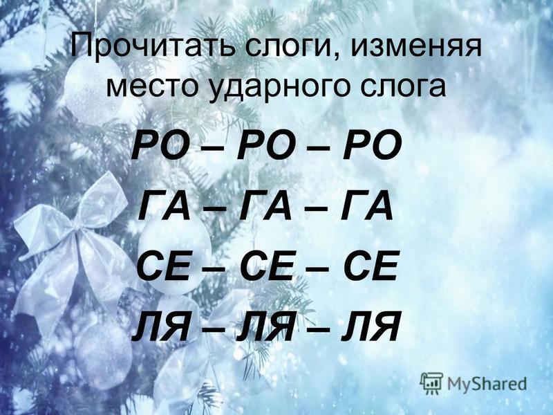 Прочитать слаги, изменяя место ударного слага РО – РО – РО ГА – ГА – ГА СЕ – СЕ – СЕ ЛЯ – ЛЯ – ЛЯ