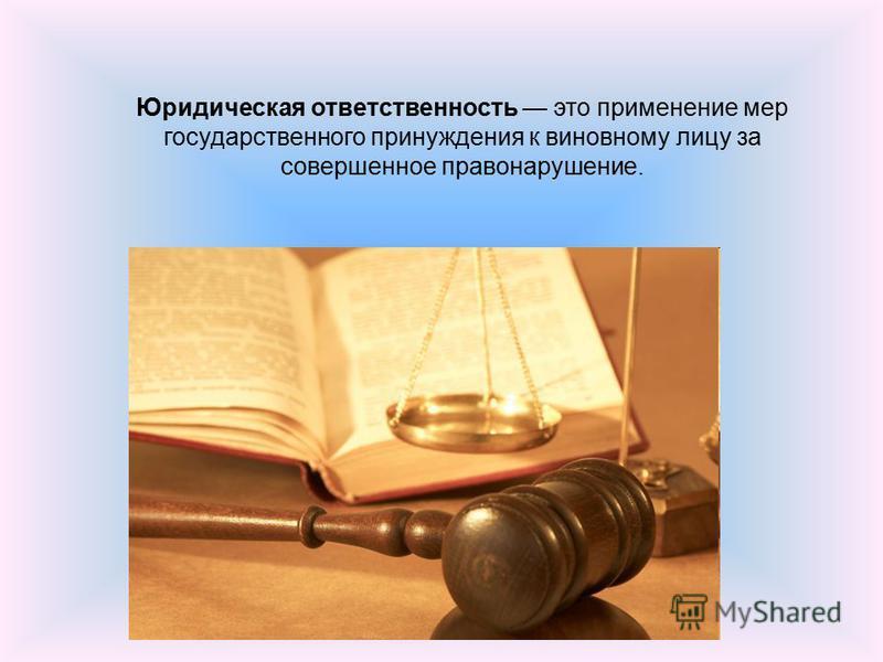 Юридическая ответственность это применение мер государственного принуждения к виновному лицу за совершенное правонарушение.