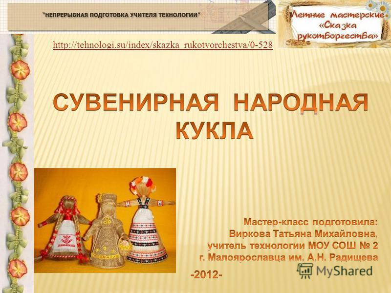 http://tehnologi.su/index/skazka_rukotvorchestva/0-528