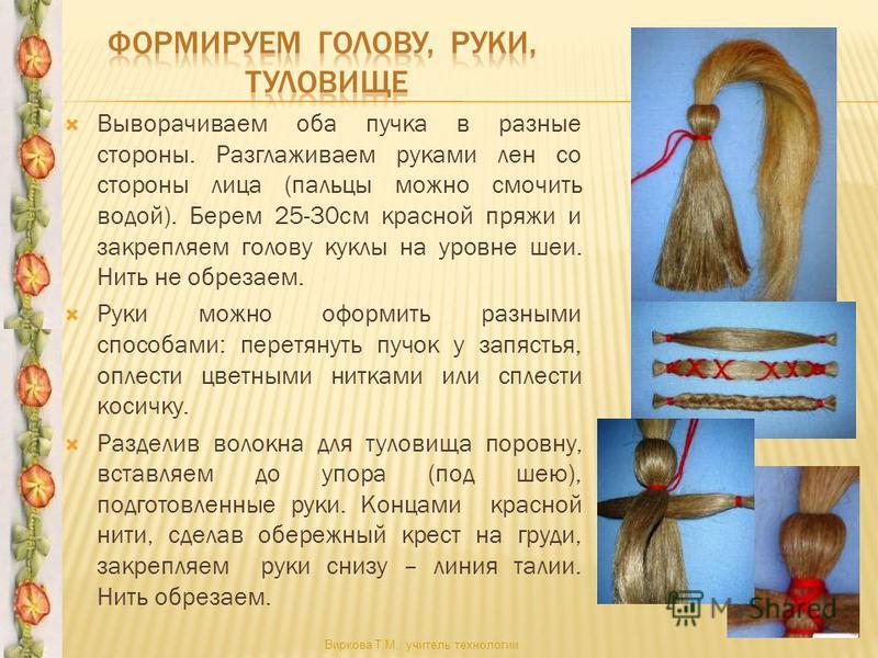 Выворачиваем оба пучка в разные стороны. Разглаживаем руками лен со стороны лица (пальцы можно смочить водой). Берем 25-30 см красной пряжи и закрепляем голову куклы на уровне шеи. Нить не обрезаем. Руки можно оформить разными способами: перетянуть п