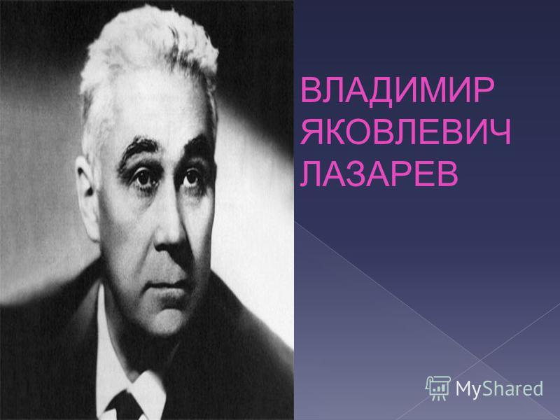 ВЛАДИМИР ЯКОВЛЕВИЧ ЛАЗАРЕВ