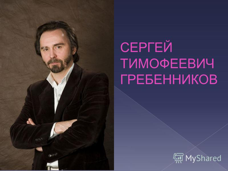 СЕРГЕЙ ТИМОФЕЕВИЧ ГРЕБЕННИКОВ