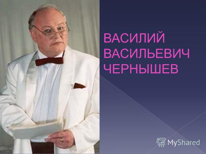 ВАСИЛИЙ ВАСИЛЬЕВИЧ ЧЕРНЫШЕВ