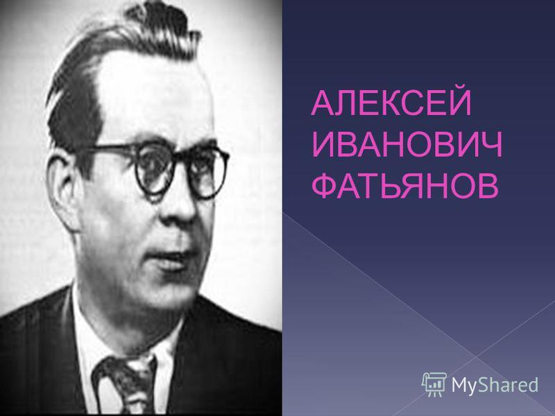 АЛЕКСЕЙ ИВАНОВИЧ ФАТЬЯНОВ