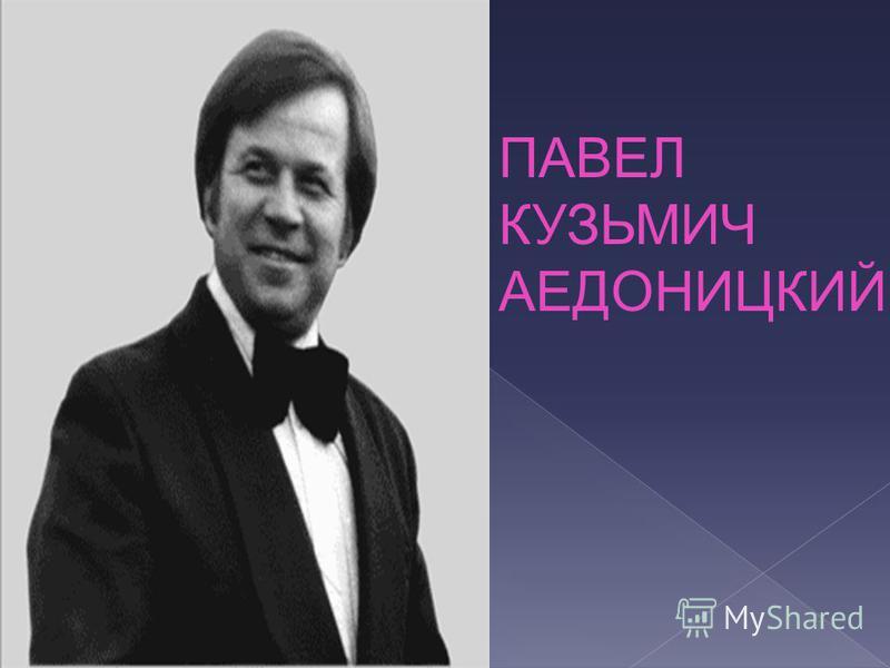 ПАВЕЛ КУЗЬМИЧ АЕДОНИЦКИЙ