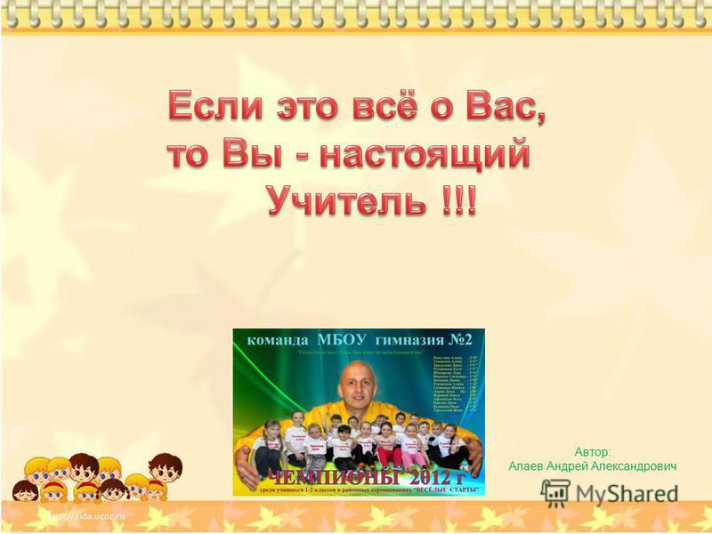 Автор: Алаев Андрей Александрович