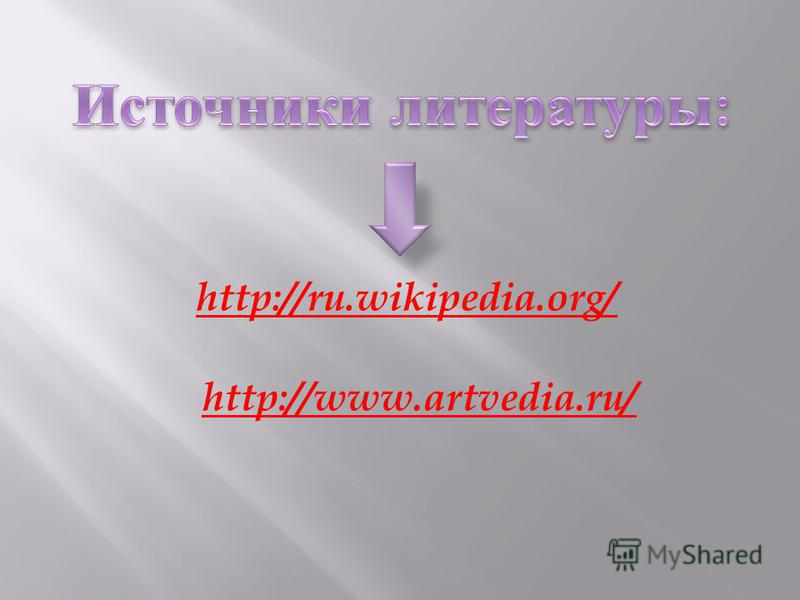 http://ru.wikipedia.org/ http://www.artvedia.ru/