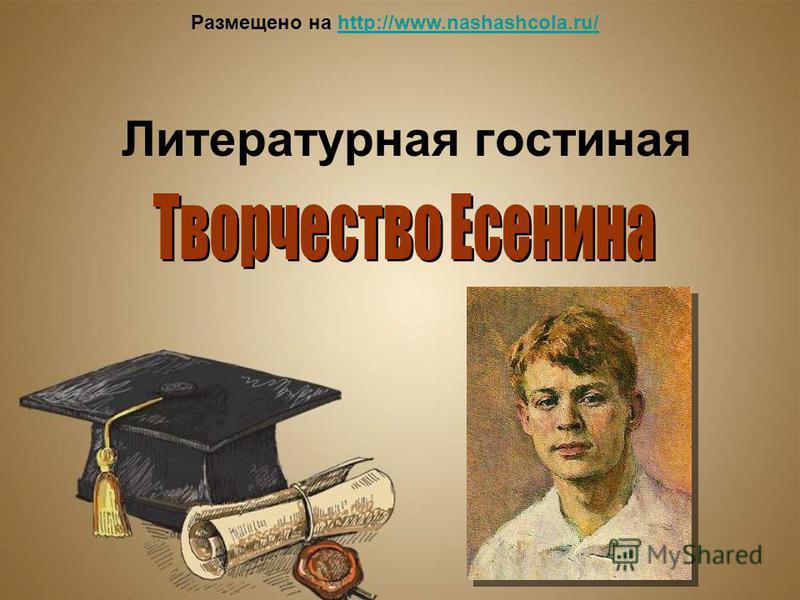 Литературная гостиная Размещено на http://www.nashashcola.ru/http://www.nashashcola.ru/