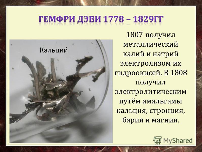1807 получил металлический калий и натрий электролизом их гидроокисей. В 1808 получил электролитическим путём амальгамы кальция, стронция, бария и магния. Кальций