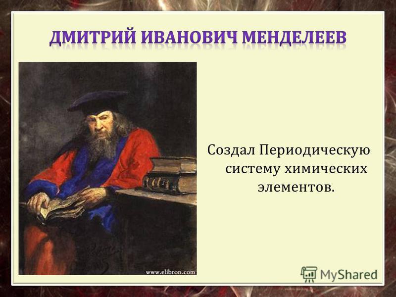Создал Периодическую систему химических элементов.