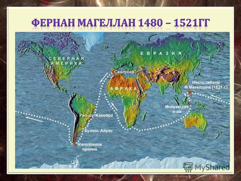 Совершил кругосветное путешествие, открыл Магелланов пролив.