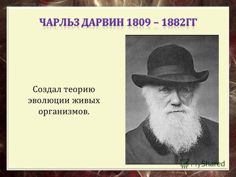 Создал теорию эволюции живых организмов.