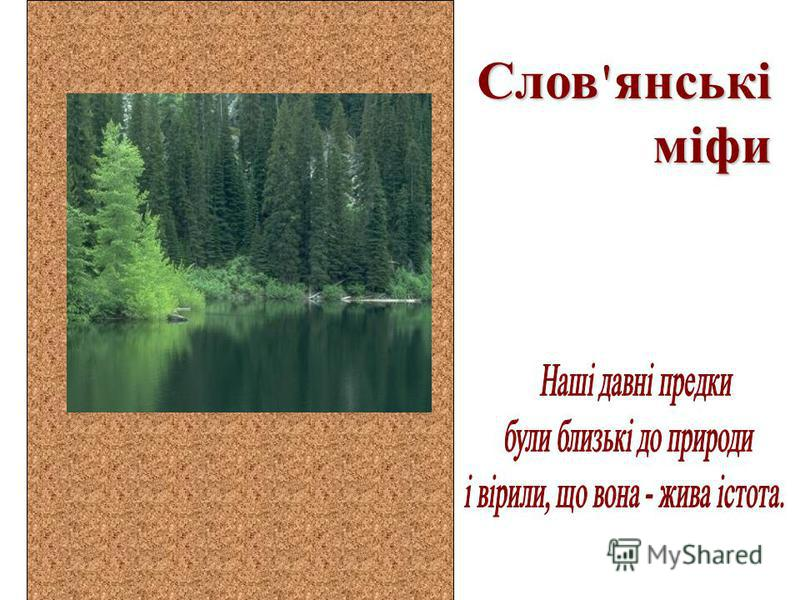Слов ' янські міфи