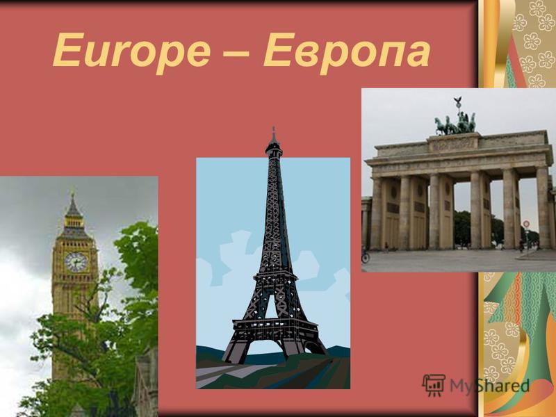 Europe – Европа