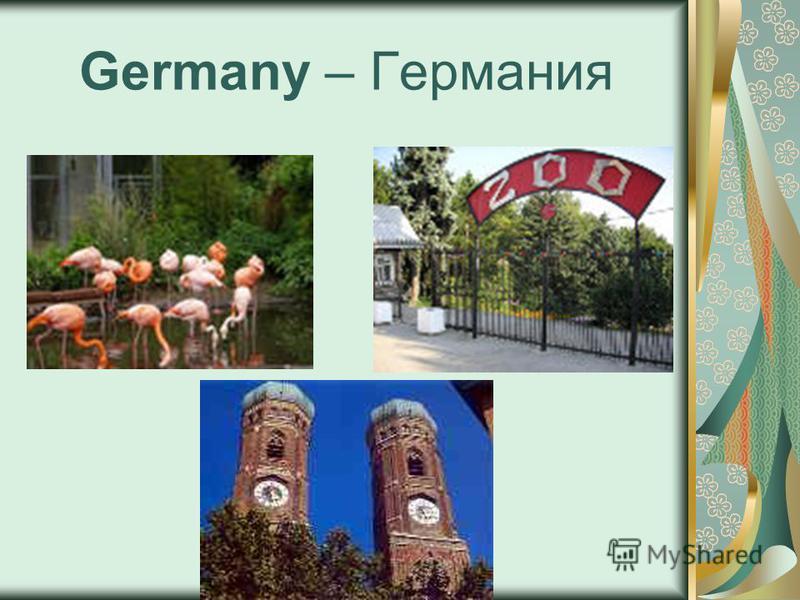 Germany – Германия